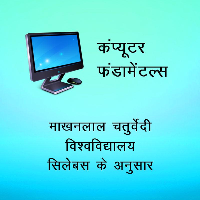 Computer Fundamental Notes in hindi