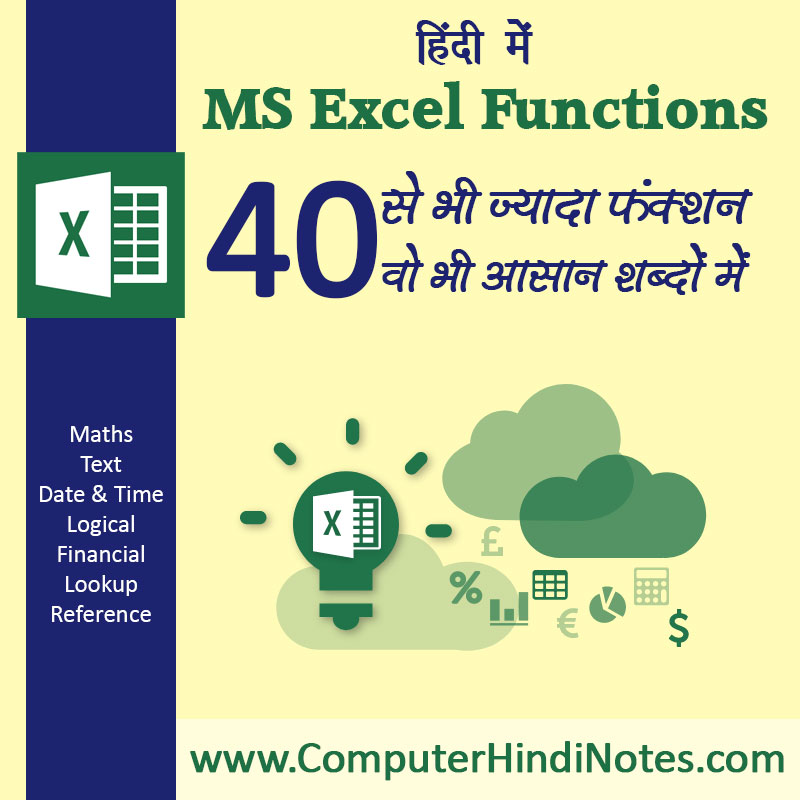 MS Excel Functions in Hindi