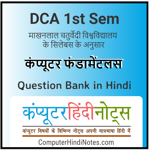 Funamental of Computetrs Question Bank in Hindi