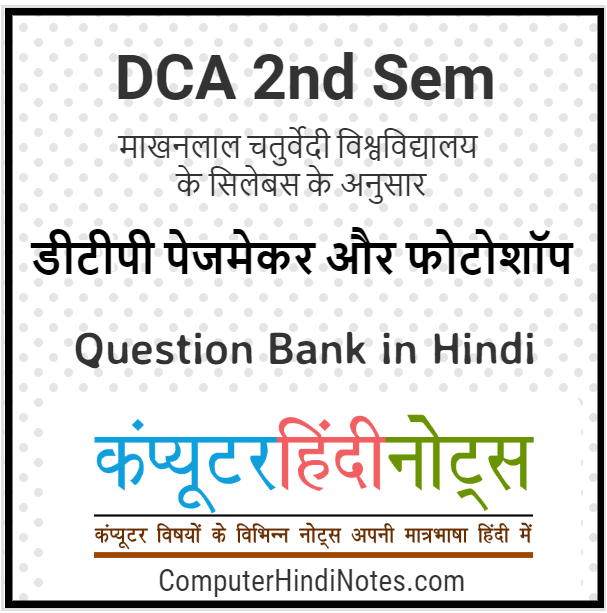 dtp pagemaker and photoshop question bank in hindi