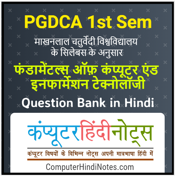 fundamentals of computer and information technology question bank