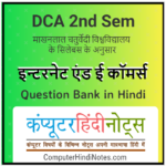 internet and ecommerce question bank in hindi