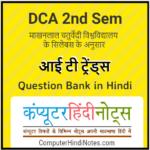MCU DCA 2nd Sem IT Trends QB hindi