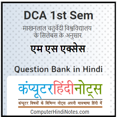 Database using MS Access Question bank in Hindi