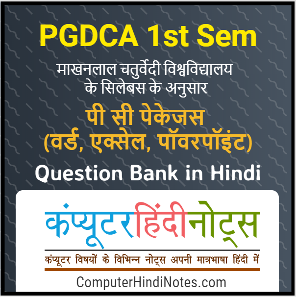 PC Packages (Word, Excel, Powerpoint) Question Bank