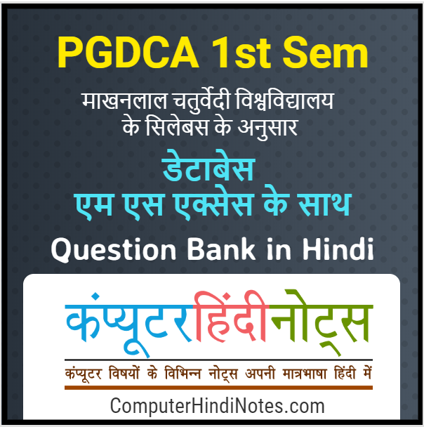 Database using MS Access Question Bank in Hindi PGDCA 1st Sem