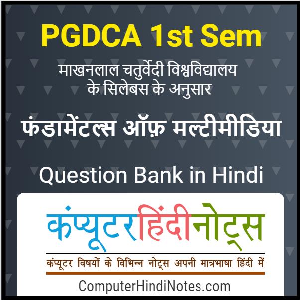 Fundamentals of Multimedia Question Bank in Hindi for PGDCA 1st Sem